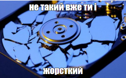 Розбитий жорсткий диск мем